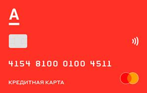 кредитная карта альфа банк 100 дней