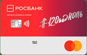 РОСБАНК — КРЕДИТНАЯ КАРТА С ЛЬГОТНЫМ ПЕРИОДОМ 120 ДНЕЙ