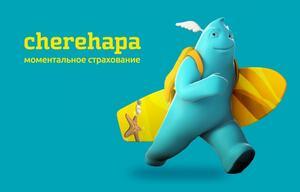 CHEREHAPA онлайн страхование путешественников