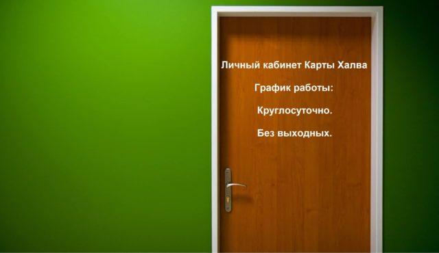 Личный кабинет карты рассрочка Халва Совкомбанка