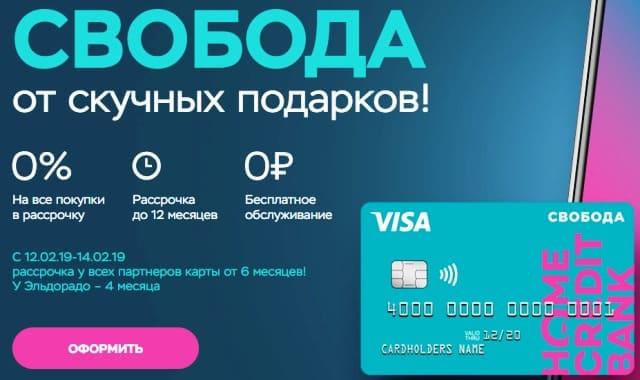 уехал из россии кредиты