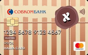 кредитная Карта рассрочки Халва Совкомбанк