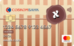 Заказать карту рассрочки Халва Совкомбанк онлайн через интернет