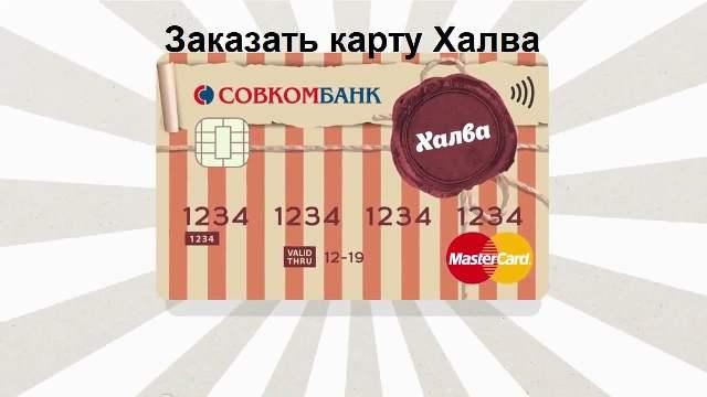заказать кредит онлайн в совкомбанке