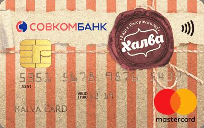 оформить кредитную карту халва онлайн заявка бесплатно