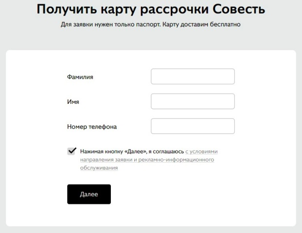Подать онлайн заявку на карту Совесть