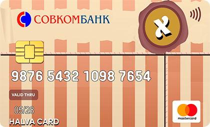 Получить онлайн кредитную карту рассрочки Халва Совкомбанк