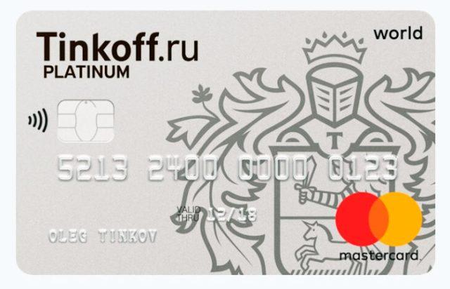 кредитная карта почта банк 120 дней условия нужны