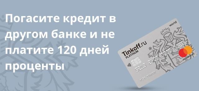 тинькофф банк карта платинум условия