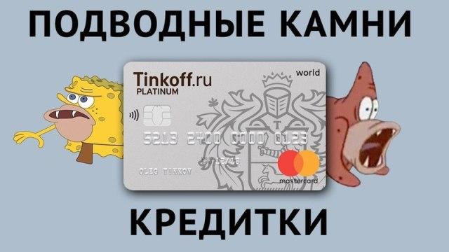 Карта рассрочки Тинькофф Платинум в чем подвох