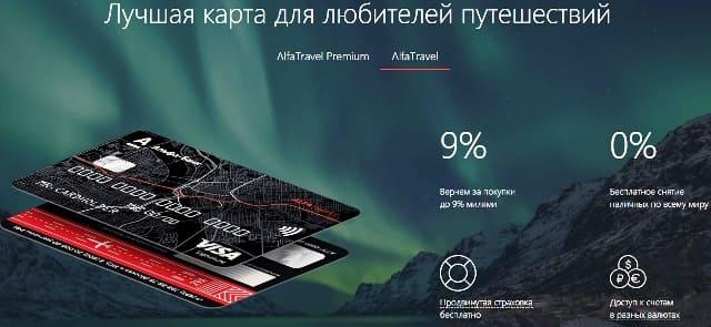 Предоставляется 2 вида карт: AlfaTravel и AlfaTravel Premium