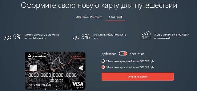 Оформить кредитную карту Альфа Тревел онлайн заявка