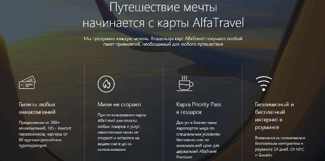 картаAlfa Travel плюсы и минусы