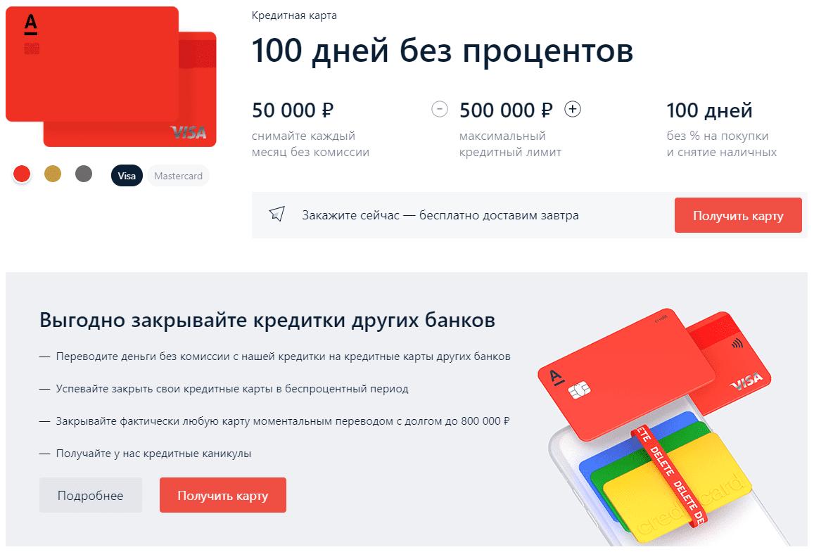 оформить кредитную карту 100 дней альфа банк