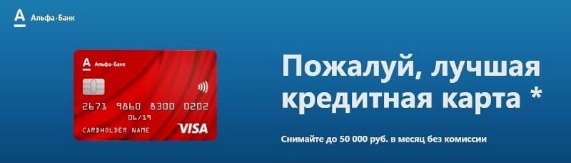 Оформить онлайн заявку на кредитную карту Альфа Банк 100 дней