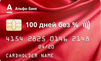Оформить онлайн заявку на кредитную карту Альфа Банк 100 дней без процентов