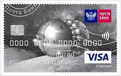 как взять кредит в почта банке онлайн на карту сбербанка через телефон 900 займы на карту срочно skip-start.ru