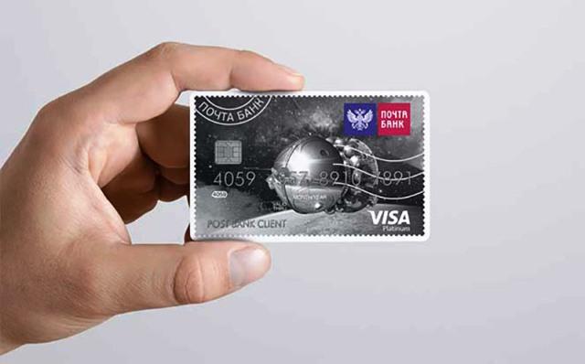 Кредитная карта Почта Банк 120 дней без процентов оформить онлайн заявку