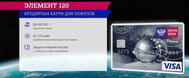 Кредитная карта Почта Банк 120 дней без процентов