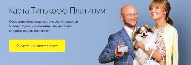 Кредитную карту тинькофф платинум условия получения