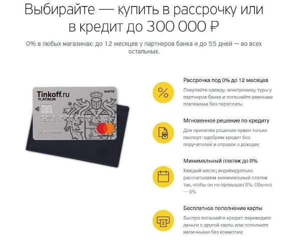 Условия кредитной карты тинькофф платинум