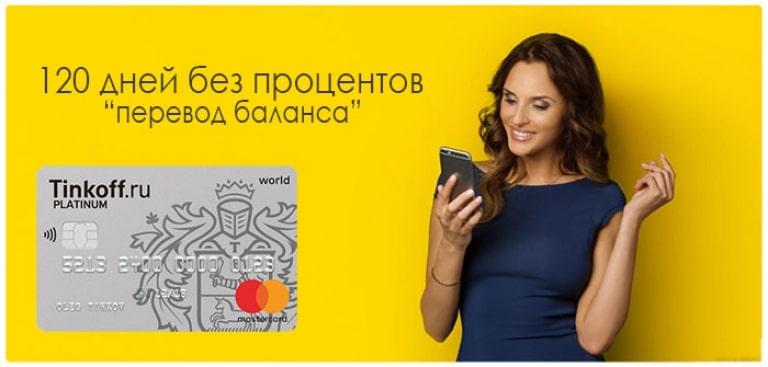 Кредитная карта Тинькофф Платинум 120 дней без процентов