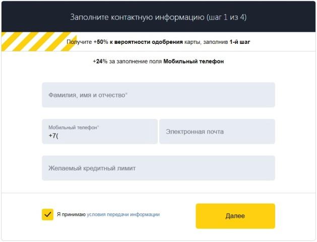 Оформить онлайн заявку на карту Тинькофф 120 дней