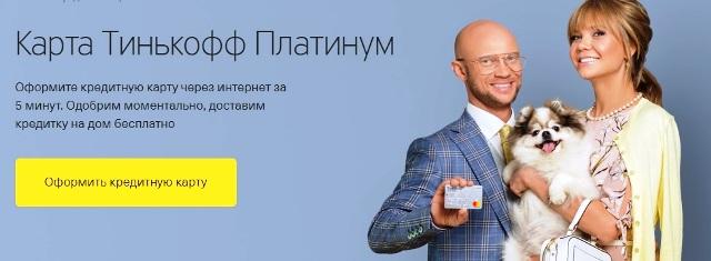 Оформить онлайн заявку на кредитную карту Тинькофф Платинум