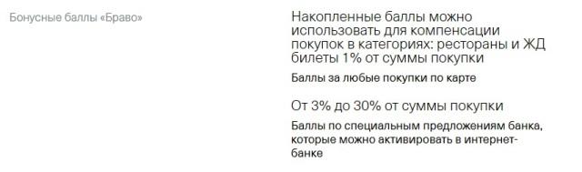 Бонусная программа по кредитной карте Тинькофф Платинум