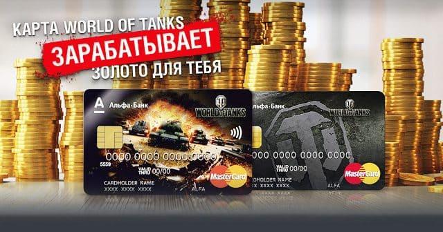 Дебетовая карта World of Tanks Альфа Банка