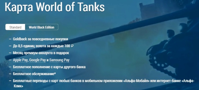 условия и тарифы по карте World of Tanks Альфа Банк