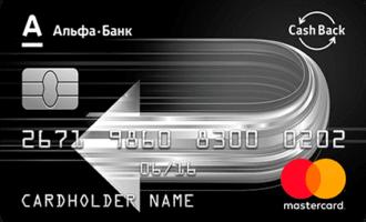 Кредитная карта Кэшбэк Альфа Банк