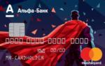 Альфа Банк Next дебетовая карта для молодежи