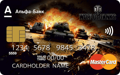 Дебетовая карта World of Tanks Альфа Банк