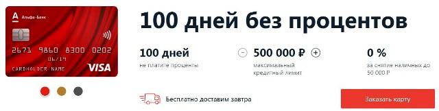Получить кредитную карту Альфа Банк 100 дней без процентов стандарт