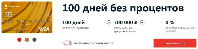Получить кредитную карту Альфа Банк 100 дней без процентов голд
