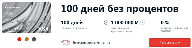 Получить кредитную карту Альфа Банк 100 дней без процентов платинум