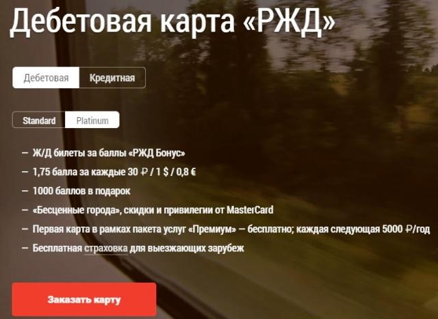 оформить дебетовую карту Альфа Банк РЖД платинум