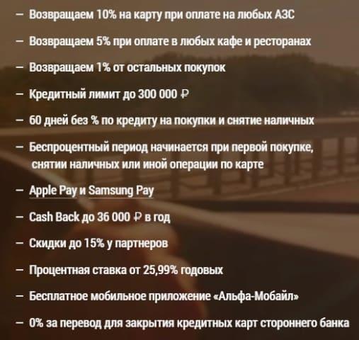 Условия пользования кредитной карты альфа банк кэшбэк