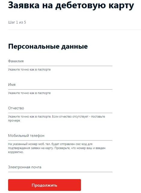 Оформить онлайн заявку на карту Альфа Premium Альфа Банка