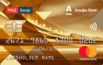 Кредитная карта РЖДАльфа Банк