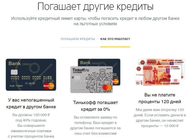 Получить онлайн кредитную карту Тинькофф Платинум