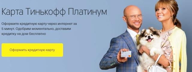 Заказать онлайн кредитную карту Тинькофф Платинум 120 дней без процентов