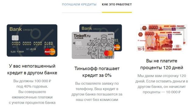 Преимущества использования кредитки Тинькофф Платинум