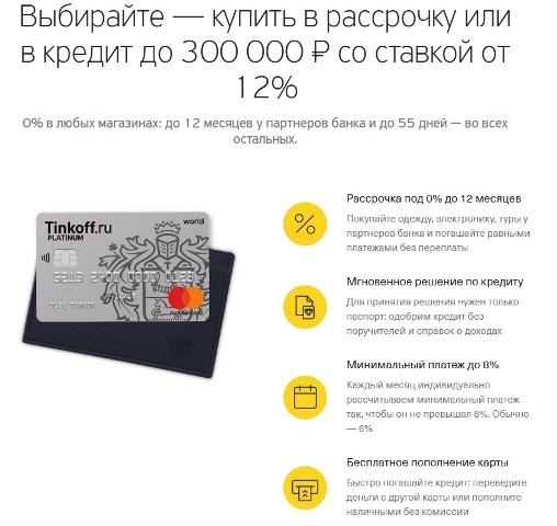 заказать карту тинькофф платинум кредитную