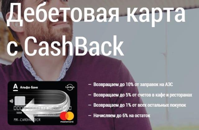 Дебетовая карта Альфа Банка Cashback