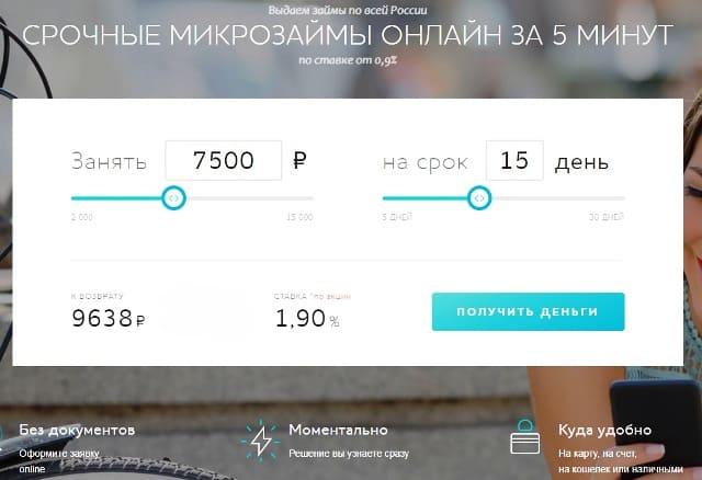 Смарт Кредит взять займ на официальном сайте
