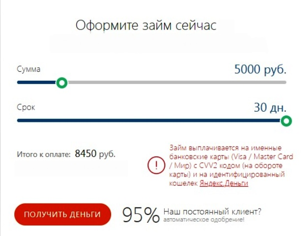 Взять займ Турбозайм на банковскую карту