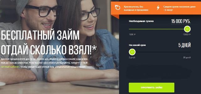 CreditPlus первый займ без процентов на карту онлайн