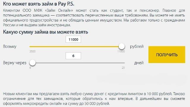 Микрозайм МФО Пайпс оформить онлайн займ на карту